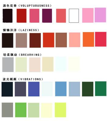 服装色彩搭配色卡图