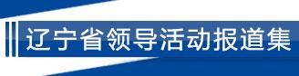 辽宁领导活动报道集