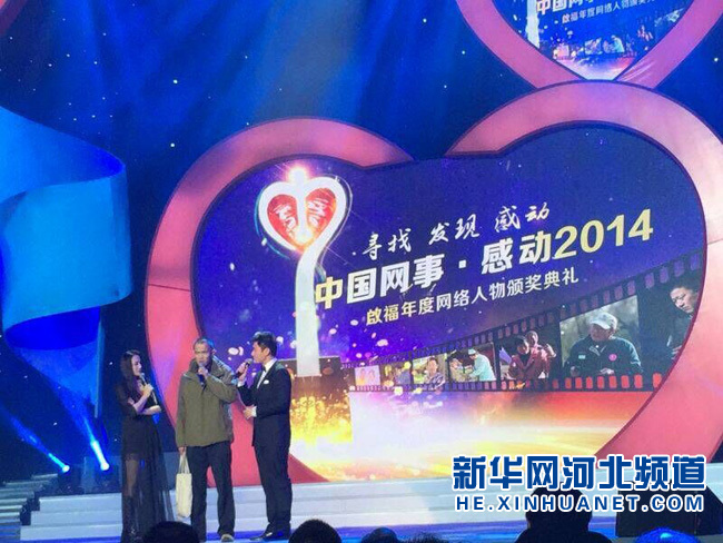 """在""""中国网事·感动2014""""颁奖典礼现场-河北爱心救援队获得中国"""