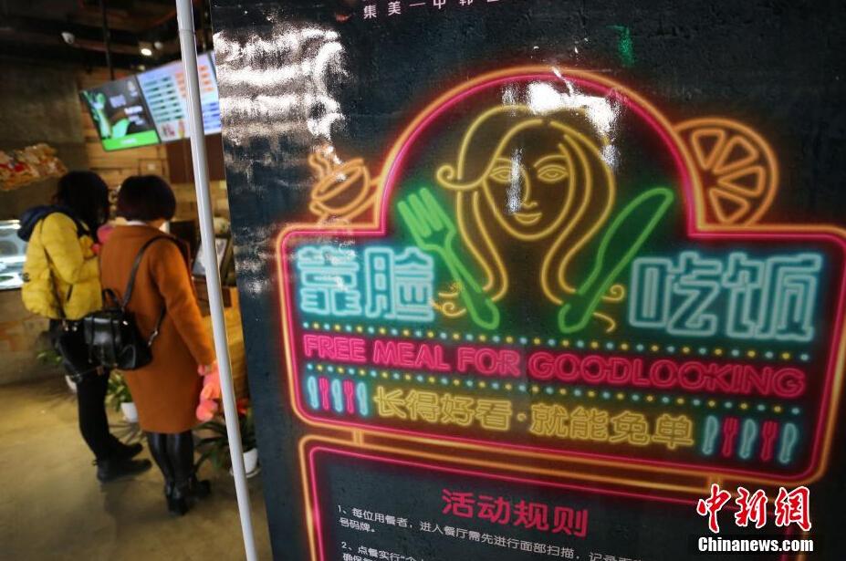 图为1月12日,获免单的顾客在选菜单. 中新社发 杨正华 摄