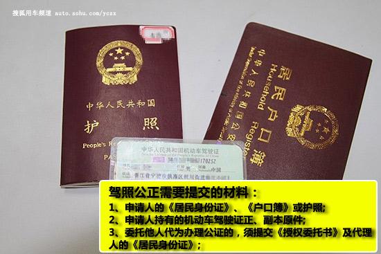 可以出具驾照英文公证书