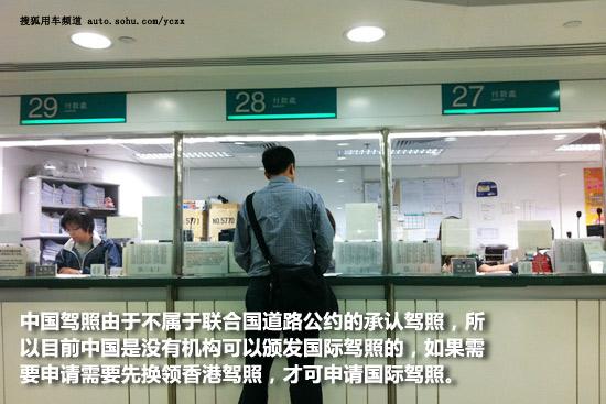 中国驾照由于