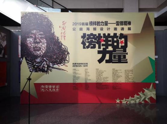 雷锋精神国际公益海报设计邀请展入选国家重点推介