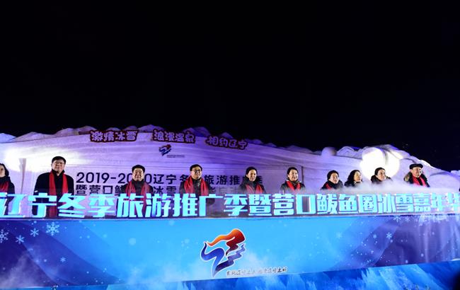 辽宁冬季旅游推广季暨营口鲅鱼圈冰雪嘉年华启幕
