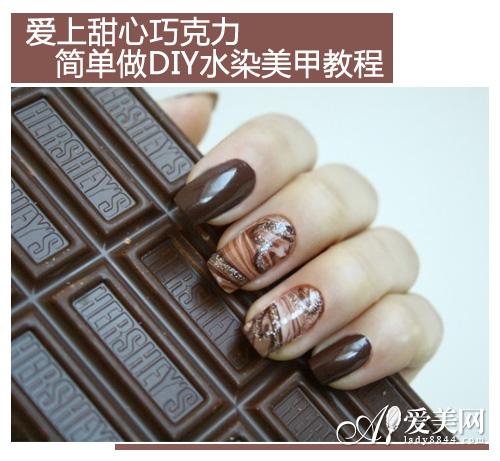 爱上甜心巧克力 简单做diy水染美甲教程图片