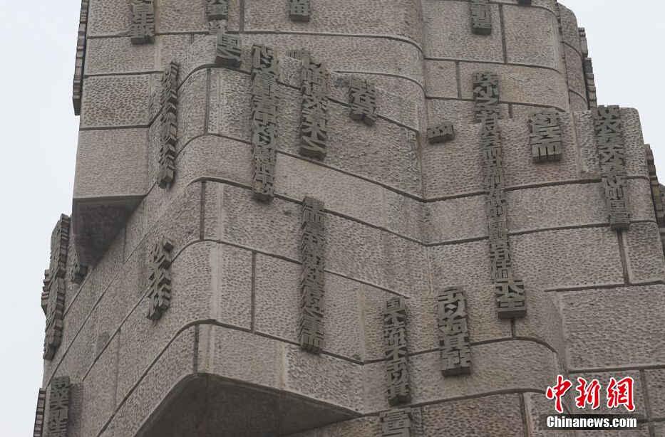 郑州雕塑文字正反混搭