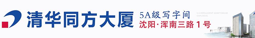 清華同方大廈5A級寫字間