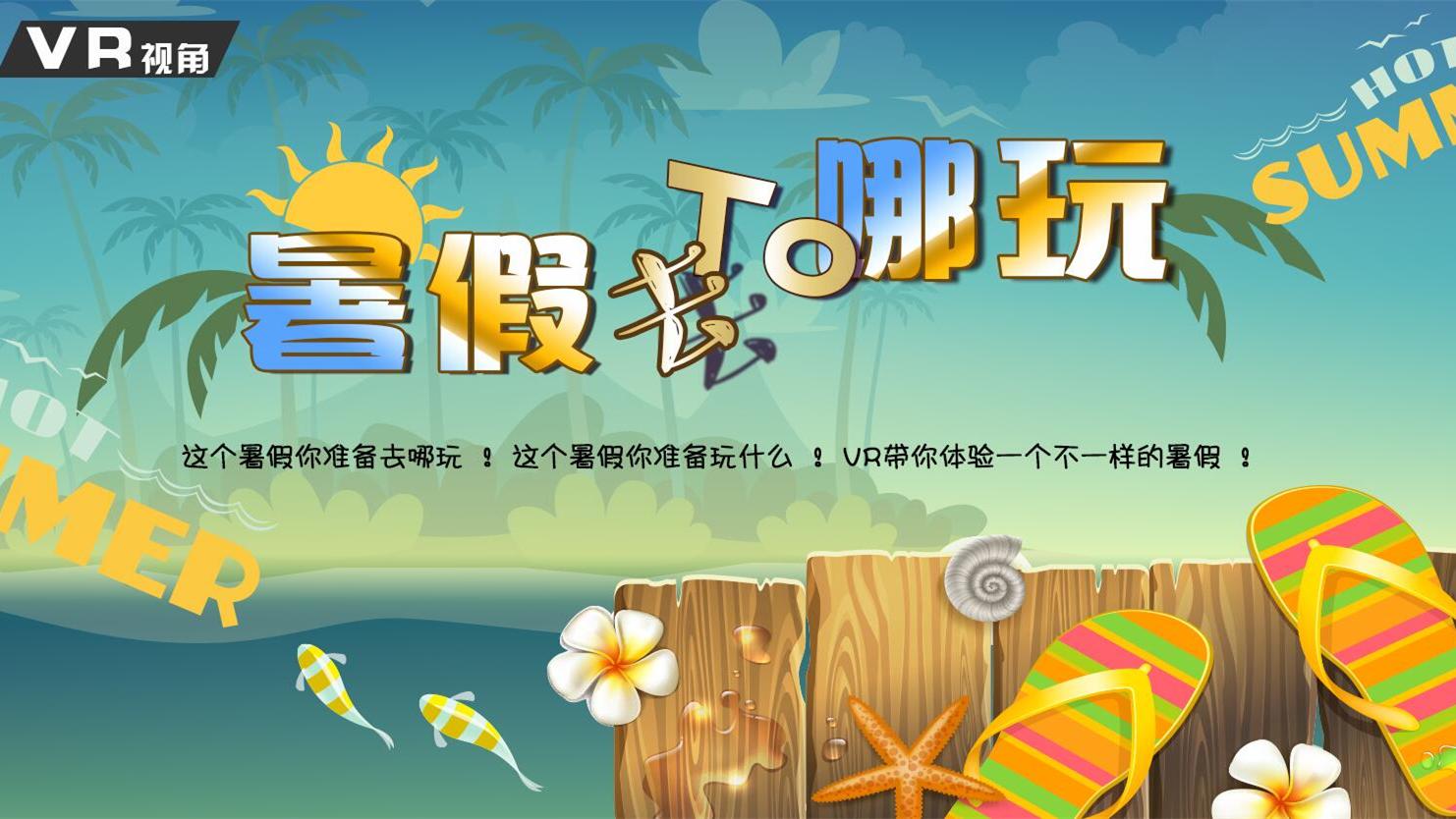 暑假去哪玩 新華VR帶您領略精彩假日