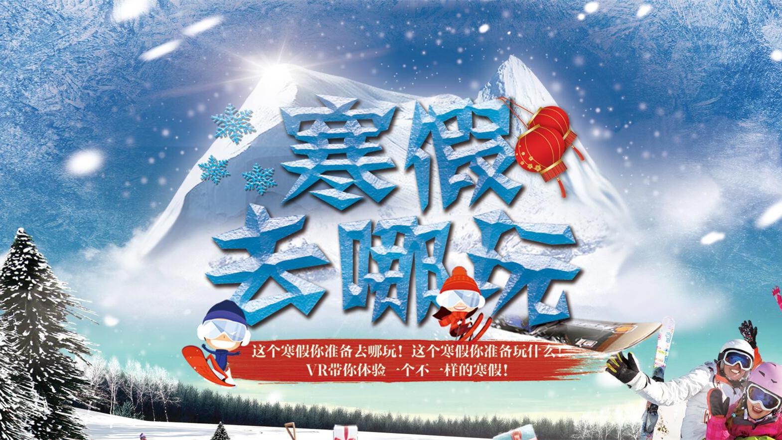 寒假去哪玩 新華VR帶您領略精彩假日