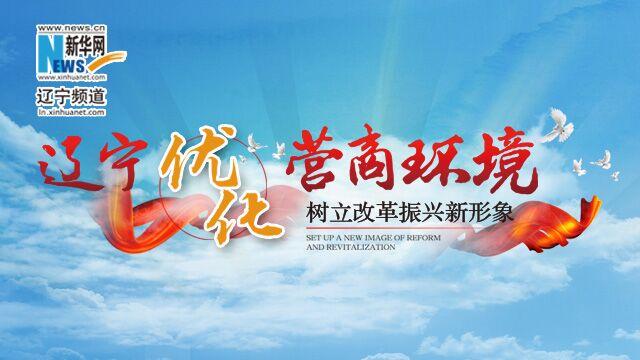 遼寧優化營商環境 樹立改革振興新形象