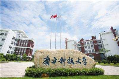 南方科技大學在遼自招機考和面試結束