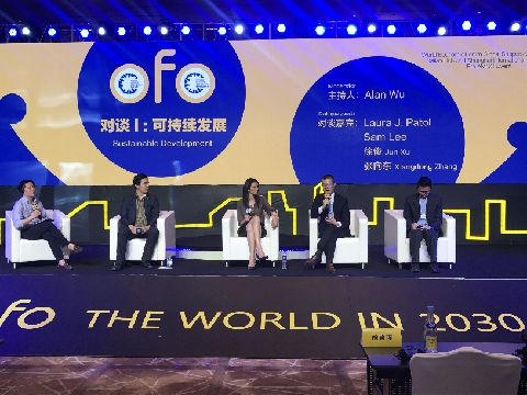 """The World in 2030"":分享来自行业前沿的洞察与思考"