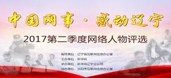 """""""中國網事·感動遼寧""""2017第二季度"""