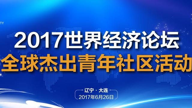 2017世界經濟論壇全球傑出青年社區活動