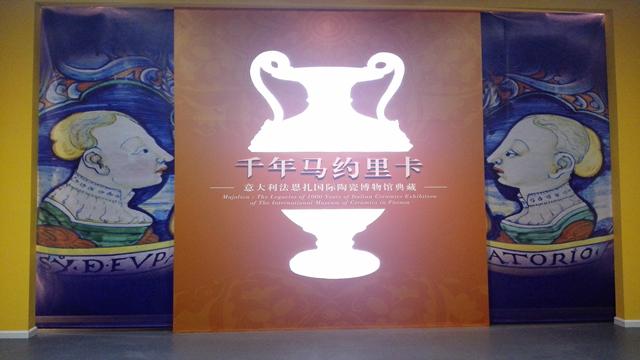 新華VR帶您走進馬約裏卡陶瓷展