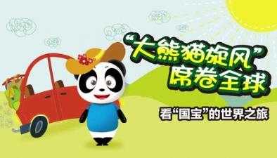 """""""大熊貓旋風""""席卷全球 看""""國寶""""的世界之旅"""