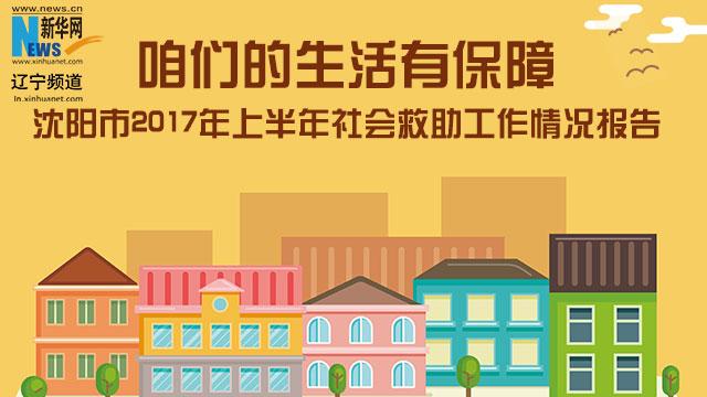 沈陽市2017年上半年社會救助工作情況報告
