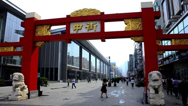 沈陽:沈河區成立中街服務業商會