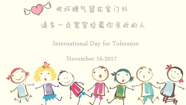 國際寬容日丨請多一點寬容給最你親近的人