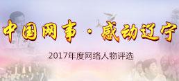 """""""中國網事·感動遼寧""""2017年度評選"""