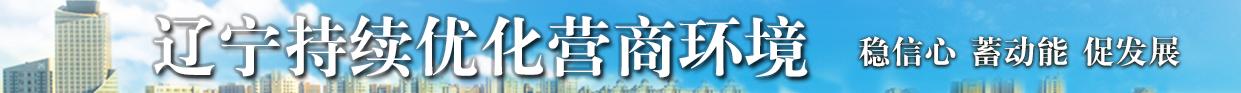 遼寧持續優化營商環境