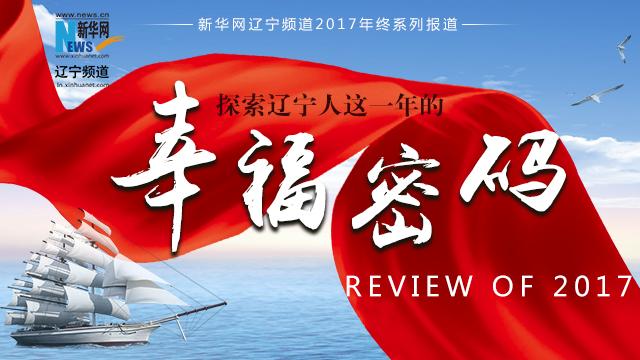 探索遼寧人這一年的幸福密碼