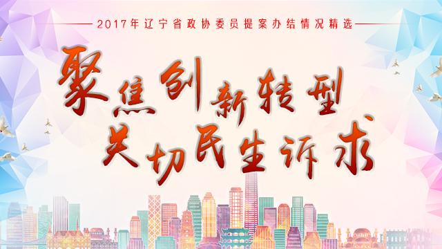 遼寧:聚焦創新轉型 關注民生訴求