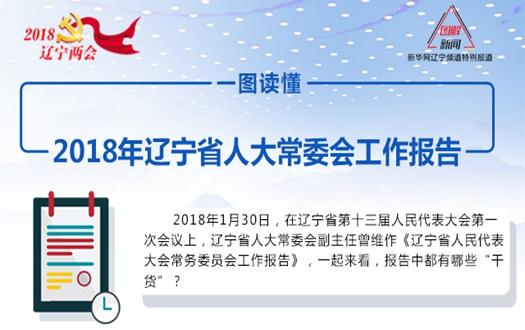 一图读懂 2018年辽宁省人大常委会工作报告