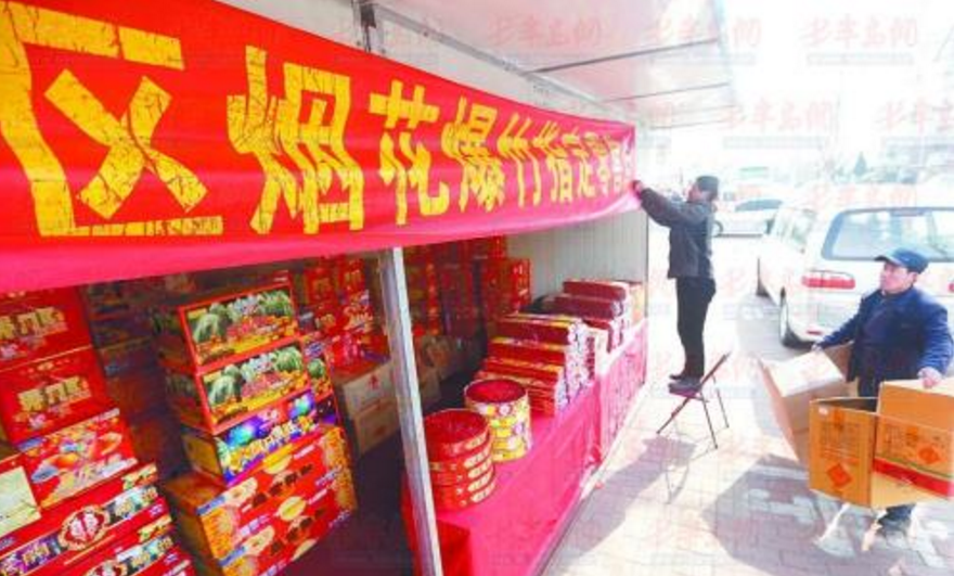 """狗年鞭炮又增近百种 价格将""""蹿""""高5%至10%"""