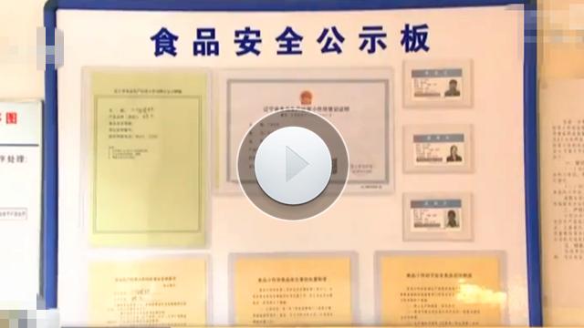 """【视频】大连市发布食品加工和经营""""禁止目录"""""""