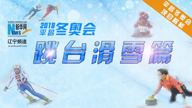 平昌冬奧會倒計時|項目解析:跳臺滑雪