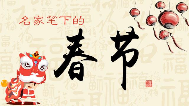 【网络中国节·h5】名家笔下的春节图片