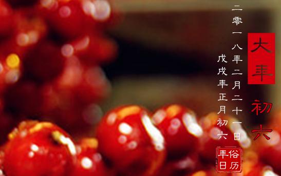 【年俗日歷】正月初六