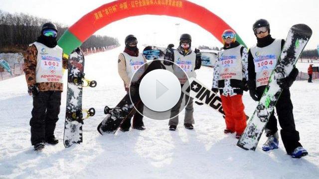 【視頻】首屆全國媒體人高山滑雪邀請賽在沈舉辦