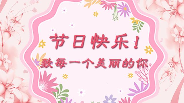 【視頻】節日(ri)快樂!致每一(yi)個美麗的你