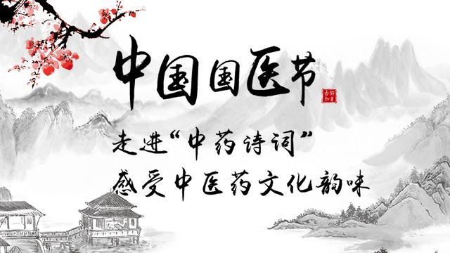 "H5|走進""中藥詩詞"" 感受中醫藥文化韻味"