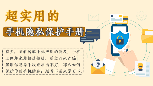 超(chao)實用的手機隱私保護手冊