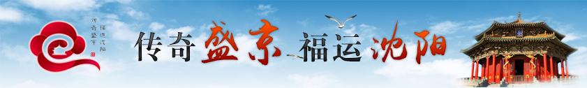 傳(chuan)奇盛京 福運沈陽