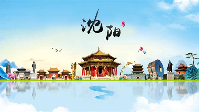 【視頻】ke)撬迪xiang)留在(zai)沈陽,你呢?