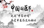 """走進""""中藥詩詞"""" 感受中醫藥文化韻味"""