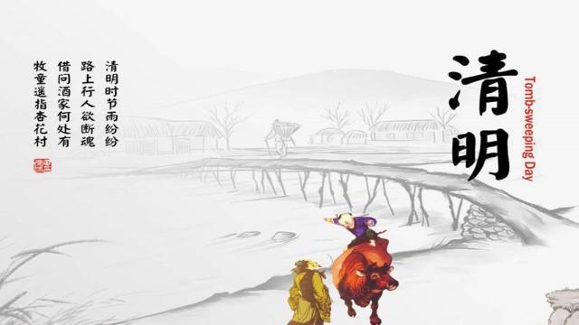 【网络中国节】清明·迷踪