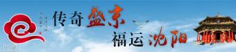 傳奇盛京·福運沈陽