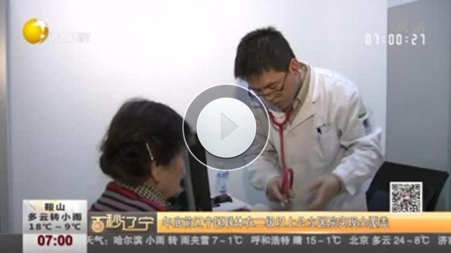 【視頻】年底前遼寧醫聯體在二級以上公立醫院實現全覆蓋
