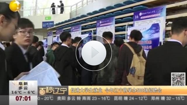 【視頻】促進大學生就業 今年遼寧將舉辦500場招聘會