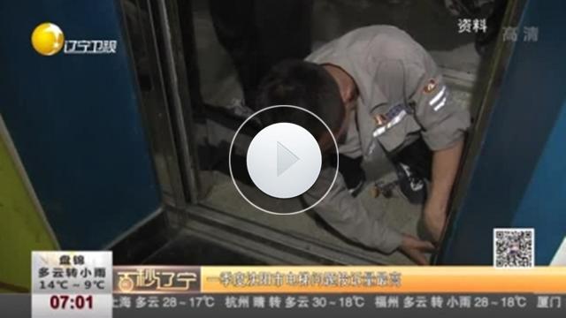 【视频】一季度沈阳市电梯问题投诉量最高