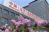 沈阳自贸区挂牌一年 注册企业1.5万户