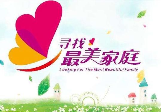 """丹东包司南家庭和吕长德家庭获""""全国最美家庭"""""""