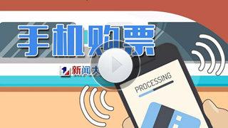 【视频】大连地铁能手机支付