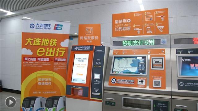 【视频】大连地铁本月底前将开启手机支付功能