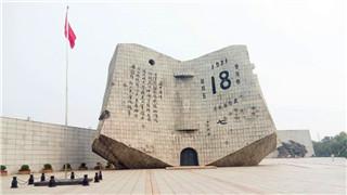 """沈阳""""九一八""""历史博物馆举办抗战主题活动迎接博物馆日"""